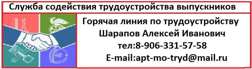 http://apt-mo.ru/%d1%82%d1%80%d1%83%d0%b4%d0%be%d1%83%d1%81%d1%82%d1%80%d0%be%d0%b9%d1%81%d1%82%d0%b2%d0%be-3/