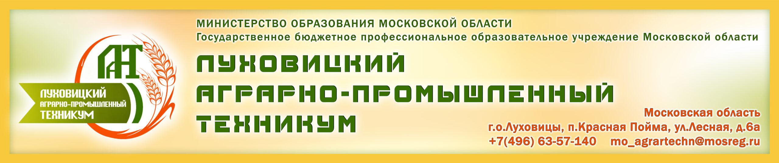 «Луховицкий аграрно-промышленный техникум»